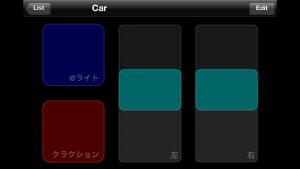 iOSC操作時画面